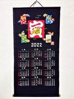 【カレンダー】掛軸カレンダー