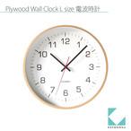 KATOMOKU plywood wall clock 4 km-61NRC SKP電波時計