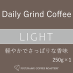 ライト Daily Grind Coffee 250g×1個