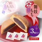 特別価格【送料無料】京都茶茶丸亭 舞妓もち 3個セット