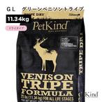 【ペットカインド】トライプドライ GL グリーンベニソントライプ 11.34Kg