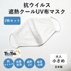 【通常配送】お得な2枚組【大人用:小さめ】抗ウイルス・遮熱クールUV布マスク(ホワイト) | 抗ウイルス・遮熱・吸湿冷感・UV・抗菌消臭| 洗える機能性布マスク | 日本製 | アミー