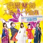 【CD】入場テーマ曲集