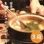 絶品!!生わかめしゃぶしゃぶセット(3箱) 4/3[金〕出荷