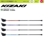 85cm~105cm KIZAKI キザキ 軽量細身伸縮アルミ+アルミ 2段コマ式ポール APAC-7204