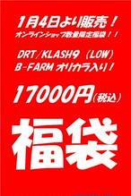 KLASH9(LOWFLOAT)入り福袋