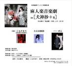 麻人楽音楽劇「犬神抄+s」DVD-R