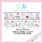 【お一人様1点限り】スコーグマルクナード マスキングテープ sweet kitten