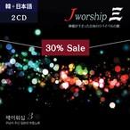 CD 【日本語+韓国語】Jworship 3 神様が下さった日本のリバイバルの歌 (2CD)