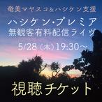奄美のライヴバー・マヤスコ&ハシケン支援『ハシケン・プレミア無観客有料配信ライブ!』チケット