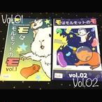 【漫画】モはモルモットのモVol01、Vol02