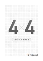 【6/1(月)新発売!】4×4(よんかけるよん)  制作:タンブルウィード