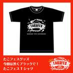 【たこフェス】かっこいいTシャツ