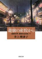 [古書]遊廓の産院から ---産婆50年、昭和を生き抜いて 井上 理津子 (河出文庫)