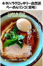 【4食入り】お出汁らーめん いりこの香り(醤油)別添・豚チャーシュー(約55g)×2枚入り