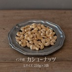 カシューナッツ(インド産)無添加 Lサイズ1袋×3袋入