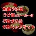 つけ麺6個パックセット
