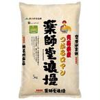 青森県 つがるロマン 農薬節減米 10kg 送料無料(29年産 白米/玄米)
