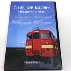 DVD 輸送設置ドキュメント映像 711赤い電車 永遠の地へ