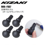 KIZAKI キザキ 交換用 先ゴム オールラウンドタイプ 4個セット AAK-F007