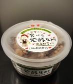 出雲の食べる発酵生みそ(ゆず入り) 250g
