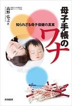 母子手帳の罠