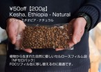 ¥50off【200g】Kesha, Ethiopia - Natural/ ケシャ、エチオピア - ナチュラル Packed by NatureFlex