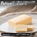 3種のチーズをブレンド 王道ベイクドチーズケーキ