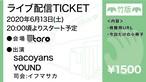 【オンラインチケット(パワーチケット)】2020/4/18 BAROMETER Vol.2