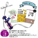 【中級準2級向けセット】2018年ハン検福袋