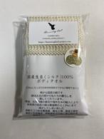 国産生糸シルク100%ボディタオルサイズ(25×100)
