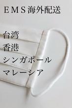 アジア4ヵ国【EMS】配送