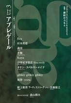 アプレゲール 復刊03