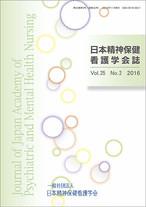 日本精神保健看護学会誌
