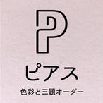 【メール提案】色彩と三題オーダー ピアス