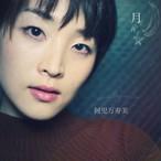 single「月/涙」