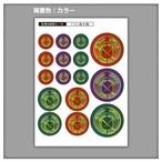 家紋ステッカー 抱き稲 | 5枚セット《送料無料》 子供 初節句 カラフル&かわいい 家紋ステッカー