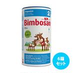 [6箱セット] Bimbosan ビオ粉ミルク2(6カ月以降)