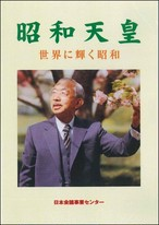 【DVD】昭和天皇 世界に輝く昭和