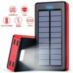 【ソーラーパネル付きモバイルバッテリー】 30000mAh大容量モバイルバッテリー 4つUSB出力ポート