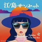【発送開始】「江ノ島サンセット E.P.」Ryochan&The Rich Buzz+特典有