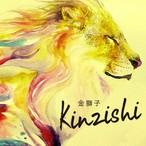 金獅子 ~Kinzishi~