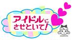 5月19日公開生放送【アイドルにさせといて!#26】観覧券