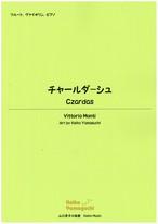 【◆Flute, Violin, Piano】 チャールダーシュ(チャルダッシュ) Czardas