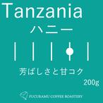 タンザニア ハニー【フルシティ】200g
