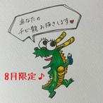 【8月限定企画】あなたのチビ龍お描きします♪