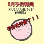 1st mini album「ニガミ17才 a 」予約受付(1月)