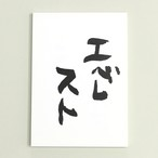 関口忠司作品集「書」/エベレスト