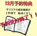 1st mini album「ニガミ17才 a 」予約受付(12月)
