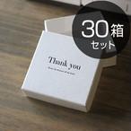 ギフトボックス(DIYサンキューフタ箱)【30箱】